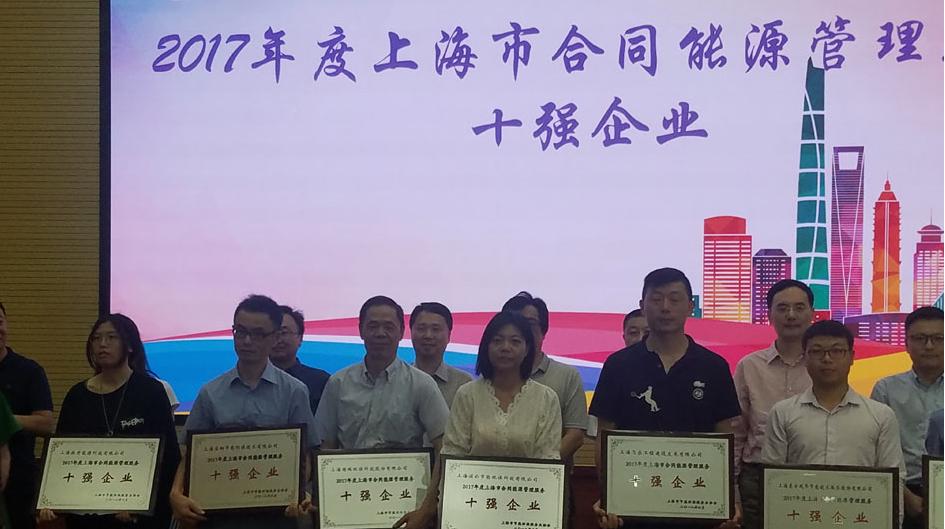 收米直播ios下载公司在2018上海节能服务产业峰会上获十强称号并力...