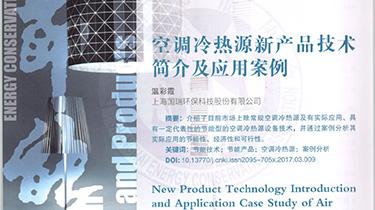 空调冷热源新产品技术简介及应用案例