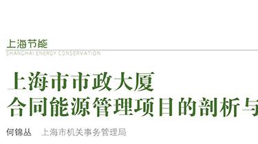 上海市市政大厦合同能源管理项目的剖析与建议