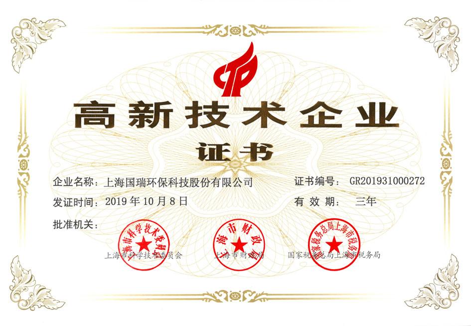 收米直播ios下载高新技术企业证书_小.jpg