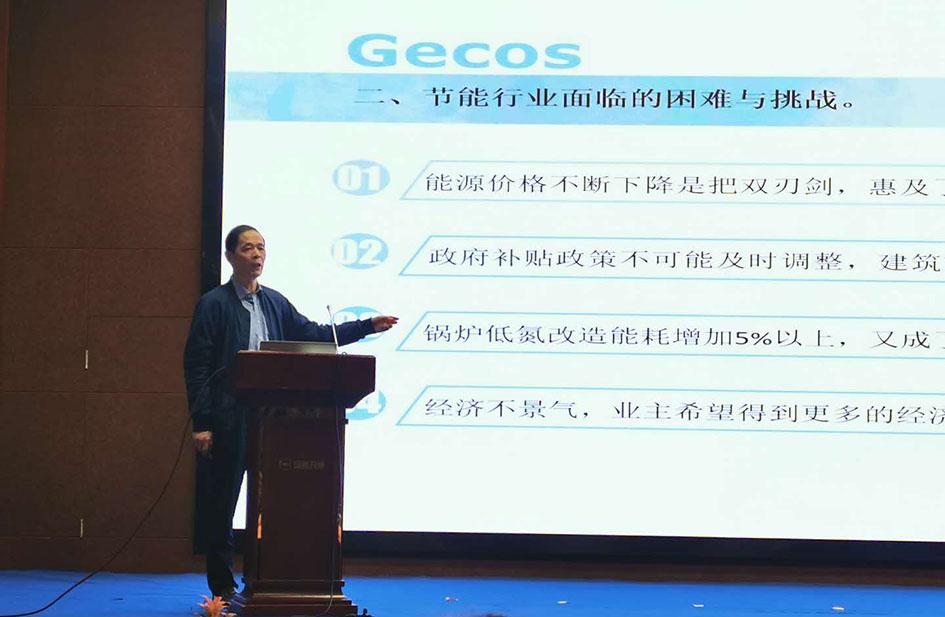 收米直播ios下载环保在2020年上海节能服务产业峰会上再展风采